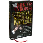 Советская военная разведка. Как работала самая могущественная и самая закрытая разведывательная организация ХХ века - купить и читать книгу