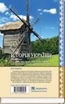 Історія України. Підручник - купить и читать книгу