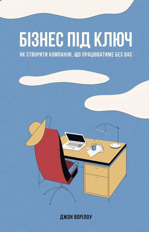 """Купить книгу """"Бізнес під ключ. Як створити компанію, що працюватиме без вас"""""""