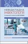 Невідкладна інфектологія. Навчальний посібник