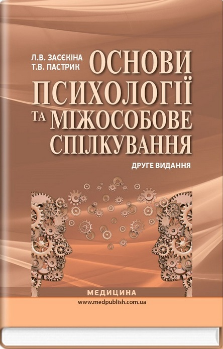 """Купить книгу """"Основи психології та міжособове спілкування. Навчальний посібник"""""""