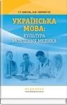 Українська мова. Культура мовлення медика. Навчальний посібник