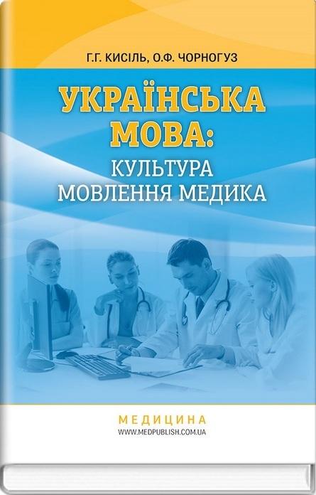 """Купить книгу """"Українська мова. Культура мовлення медика. Навчальний посібник"""""""