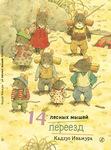 """Купить книгу """"14 лесных мышей. Переезд"""""""