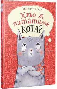 "Купить книгу ""Хто ж питатиме кота?"""