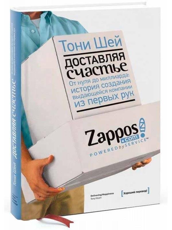 """Купить книгу """"Доставляя счастье"""""""