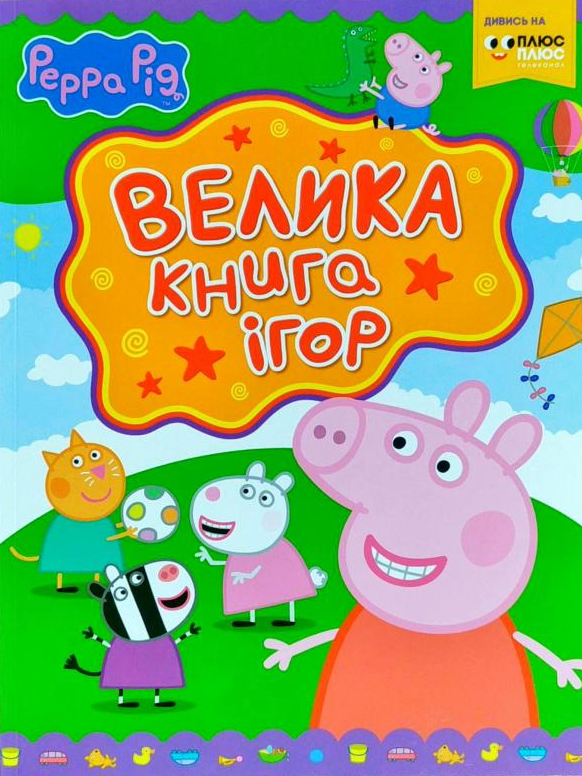 "Купить книгу ""Свинка Пеппа. Велика книга ігор"""