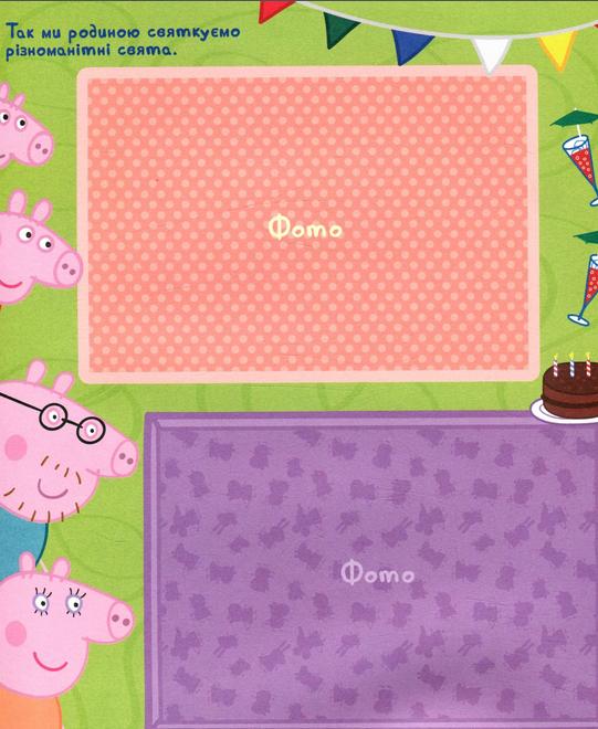 "Купить книгу ""Свинка Пеппа. Мій дитячий садочок. Фотоальбом"""