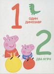 Свинка Пеппа. Цифри - купить и читать книгу