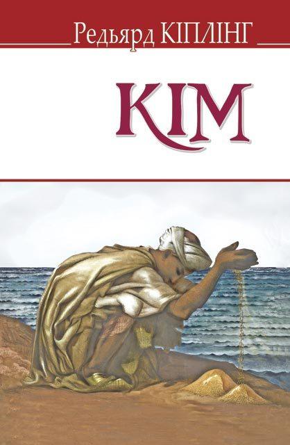 """Купить книгу """"Кім"""""""