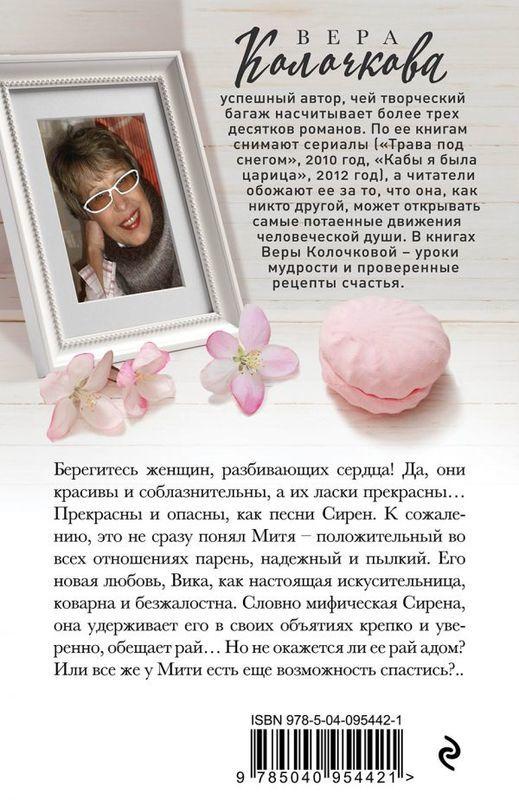 """Купить книгу """"Злодейка-любовь, или Зов Сирены"""""""