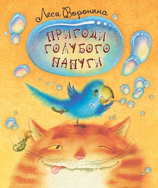"""Купить книгу """"Пригоди голубого папуги"""""""