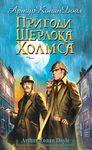 Пригоди Шерлока Холмса