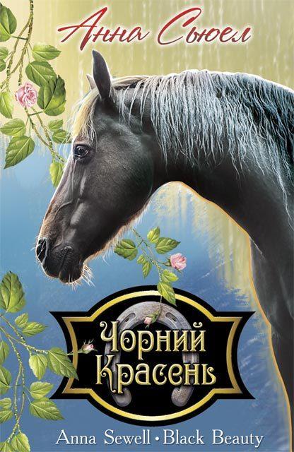 """Купить книгу """"Чорний Красень. Автобіографія коня"""""""