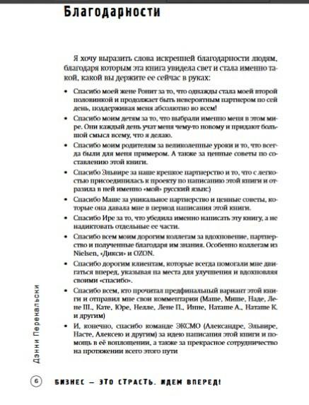 """Купить книгу """"Бизнес - это страсть. Идем вперед! 35 принципов от топ-менеджера Оzоn.ru"""""""