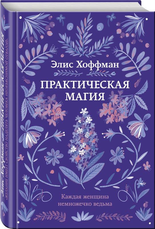 """Купить книгу """"Практическая магия"""""""