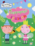 "Розфарбуй за зразком. ТМ ""Ben & Holly's Little Kingdom"" (блакитна)"
