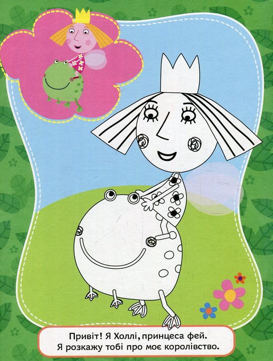"""Купить книгу """"Розфарбуй за зразком. ТМ """"Ben & Holly's Little Kingdom"""" (блакитна)"""""""