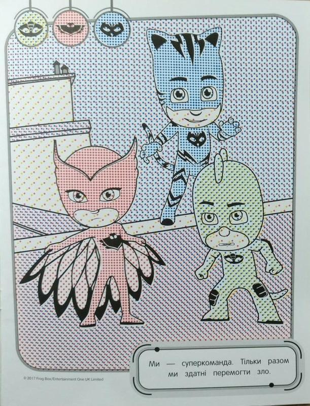 "Купить книгу ""PJ Masks. Водяна розмальовка (фіолетова)"""