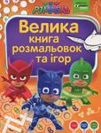 """Купить книгу """"Велика книга розмальовок та ігор. TM """"PJ Masks"""" (Герої в масках)"""""""