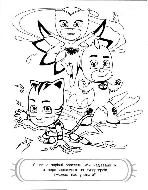 """Купить книгу """"PJ Masks. Веселі розмальовки (блакитна)"""""""