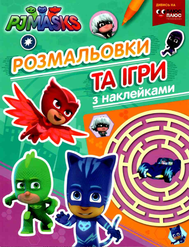 """Купить книгу """"PJ Masks. Розмальовки та ігри  з наклейками (зелена)"""""""