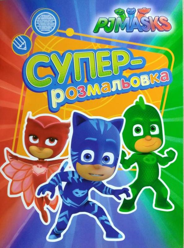 Купить книгу PJ Masks. Суперрозмальовка (зелена) . ISBN ...