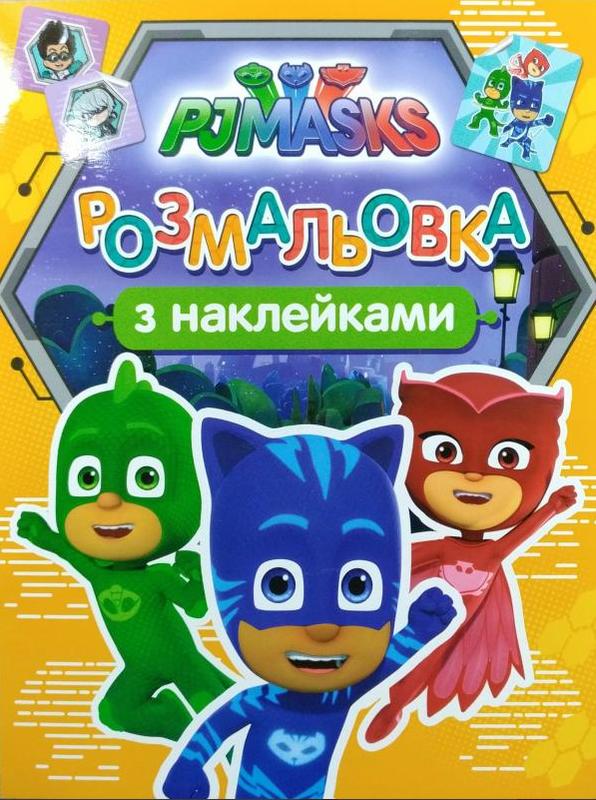 """Купить книгу """"PJ Masks.Розмальовка з наклейками (оранжева)"""""""