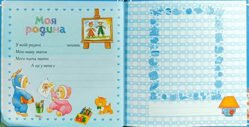 """Купить книгу """"Привіт, я народився! (міні, блакитний)"""""""
