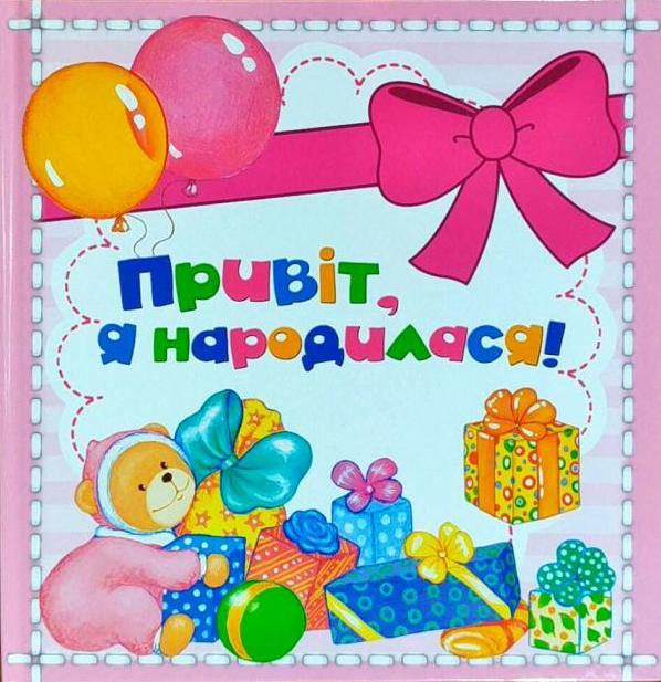 """Купить книгу """"Привіт, я народилася! (міні, рожевий)"""""""