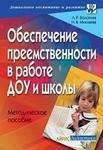 Обеспечение преемственности в работе ДОУ и школы. Методическое пособие