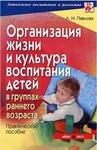 Организация жизни и культура воспитания детей в группах раннего возраста: практическое пособие