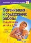Организация и содержание работы по адаптации детей в ДОУ