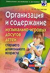 Организация и содержание музыкально-игровых досугов детей старшего дошкольного возраста