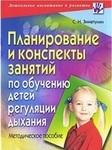 Планирование и конспекты занятий по обучению детей регуляции дыхания