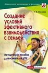 Создание условий эффективного взаимодействия с семьей. Методическое пособие для воспитателей ДОУ