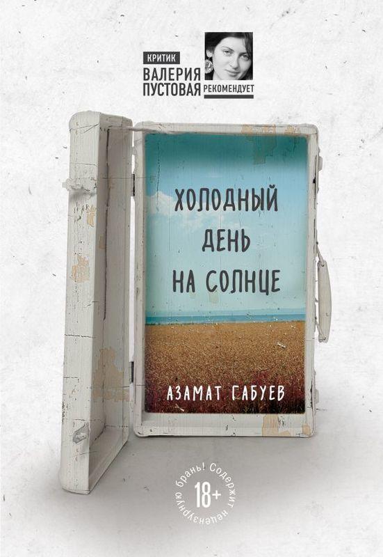 """Купить книгу """"Холодный день на солнце"""""""