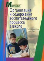 """Купить книгу """"Организация и содержание воспитательного процесса в школе"""""""