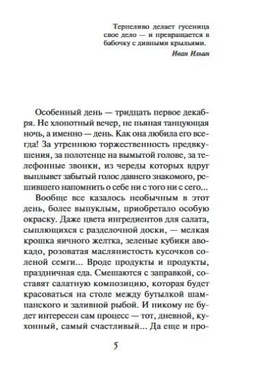 """Купить книгу """"Слеза Шамаханской царицы"""""""
