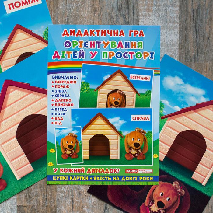 """Купить книгу """"Дидактична гра. Орієнтування дітей у просторі"""""""