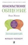 Язык жизни. Ненасильственное общение - купить и читать книгу