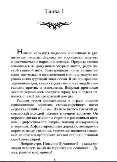 """Купить книгу """"Перстень отравителя"""""""