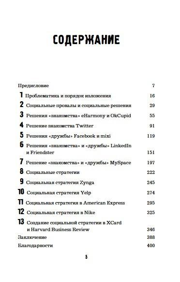 """Купить книгу """"Аккаунт. Реактивное продвижение в социальных сетях"""""""