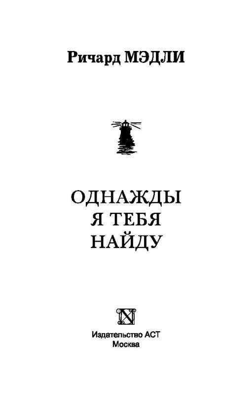 """Купить книгу """"Однажды я тебя найду"""""""