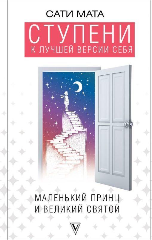 """Купить книгу """"Ступени к лучшей версии себя. Маленький принц и великий святой"""""""