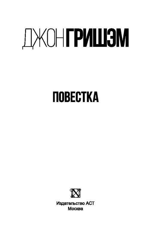 """Купить книгу """"Повестка"""""""