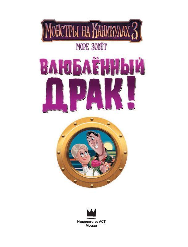 """Купить книгу """"Монстры на каникулах 3. Читай и играй. Влюбленный Драк"""""""