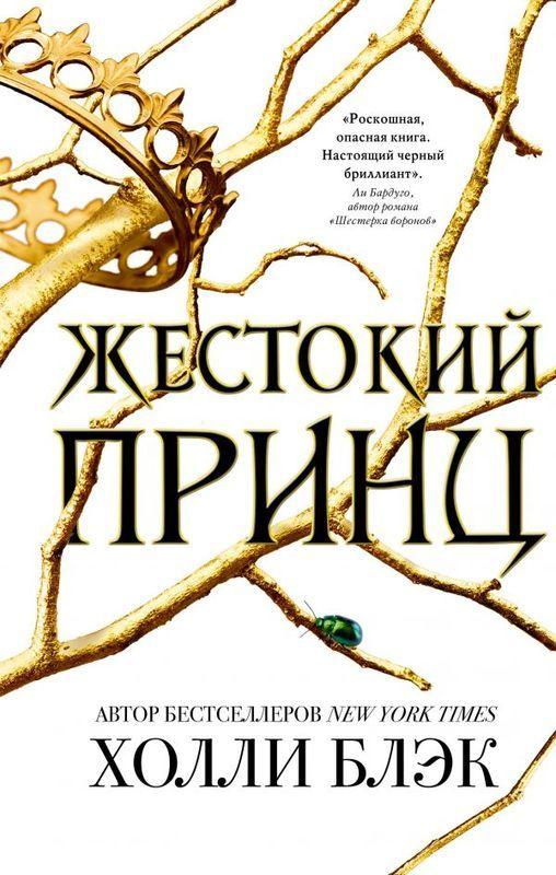 """Купить книгу """"Жестокий принц"""""""