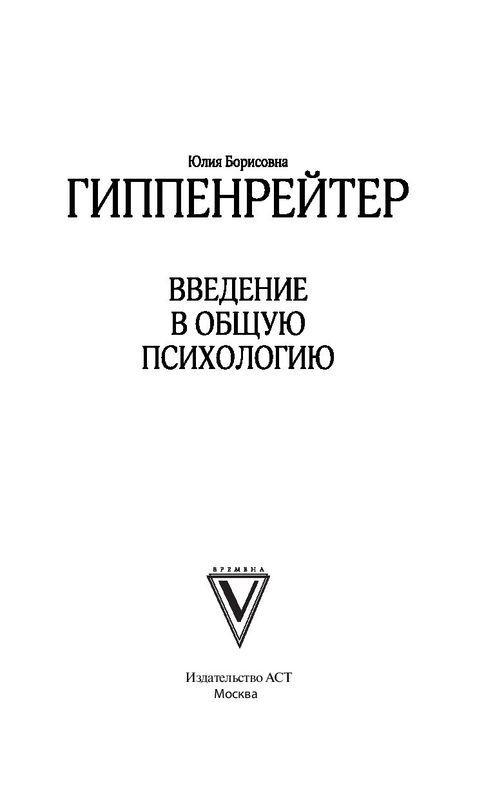 """Купить книгу """"Введение в общую психологию"""""""