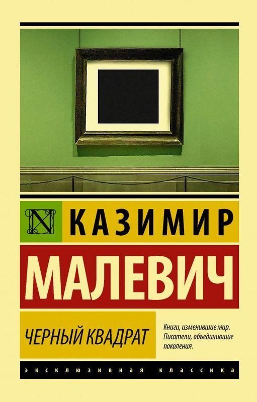 """Купить книгу """"Черный квадрат"""""""